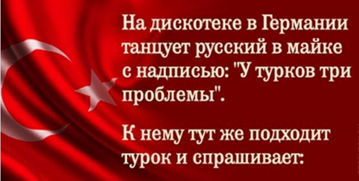 """На дискотеке в Германии стоит русский в майке с надписью:  """"У турков три проблемы"""""""