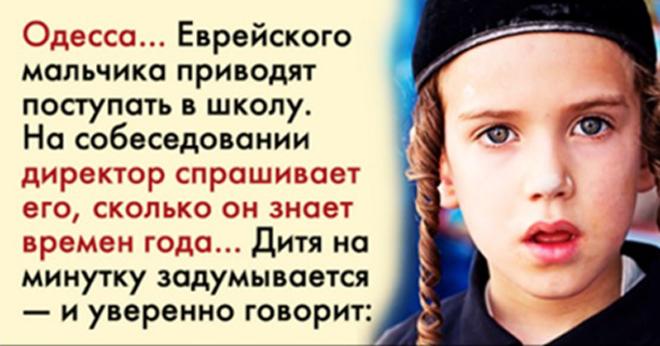 Еврейского мальчика приводят поступать в школу. В кабинетедиректор спрашивает его…