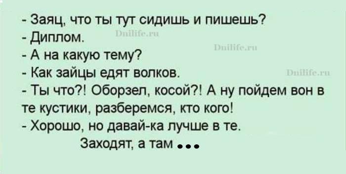 Топ 10 прикольных и порой правдивых анекдотов! +Видео