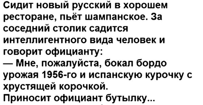 Шикарный анекдот про интеллигента и нового русского, который в итоге сделал то, отчего весь ресторан дико хохотал