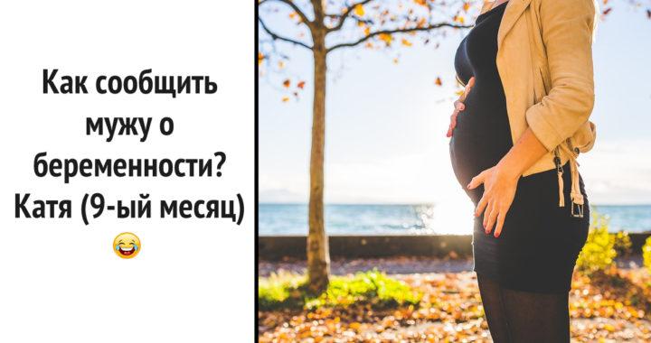 Эти женщины креативным способом сообщили своим мужьям, что они беременны. 10 способов