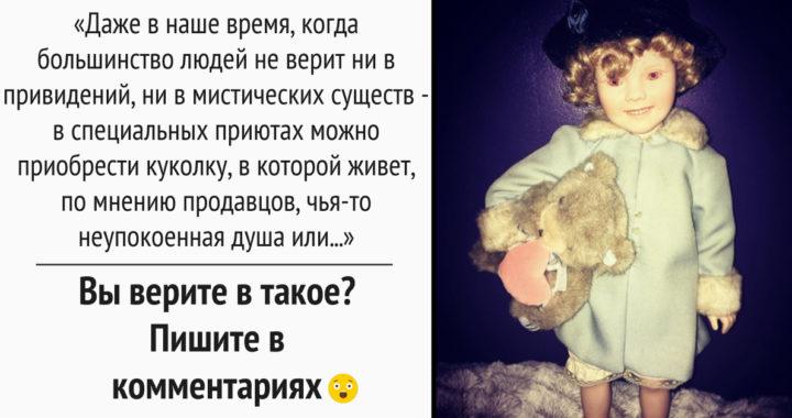 Куклы с одержимостью. 10 историй, которые могут оказаться правдой