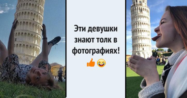 11 креативных фото с Пизанской башней, которым хочется поставить лайк