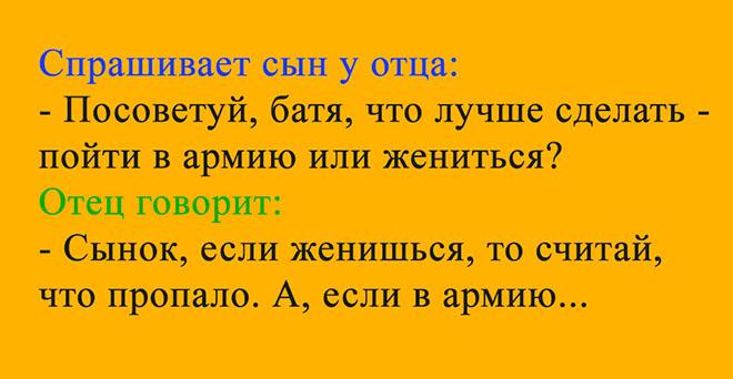 Спрашивает сын у отца: – Посоветуй, батя, что лучше сделать – пойти в армию или жениться?