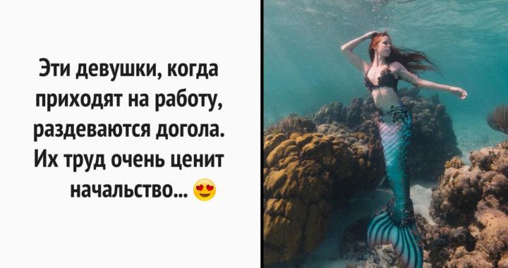 Когда видишь такие фото и видео, начинаешь верить, что в нашем мире русалки действительно существуют!