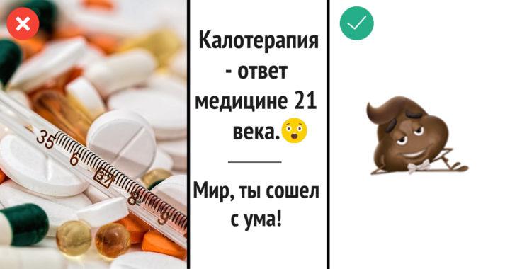 Вы все еще ходите в аптеку? Забудьте об этом. Калотерапия – ответ медицине 21 века