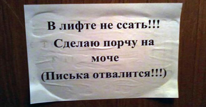 Подборка смешных объявлений в лифтах