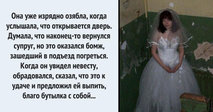 Девушка провела ночь после своей свадьбы в подъезде. Только утром она узнала, чем все это время занимался её жених