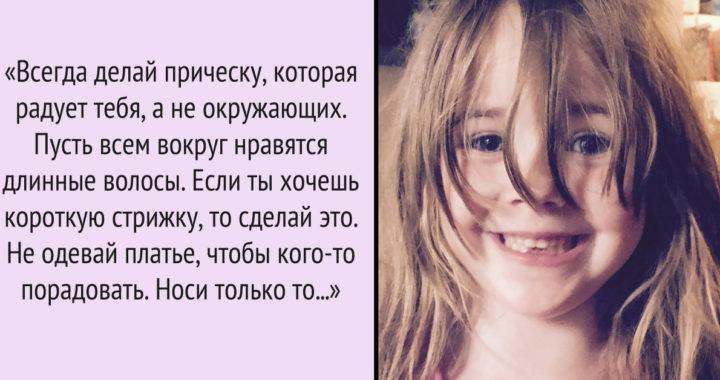 """""""Не улыбайся тому, что тебе не нравится, даже из приличия"""". Это письмо от матери к дочери собрало десятки тысяч перепостов в социальных сетях"""