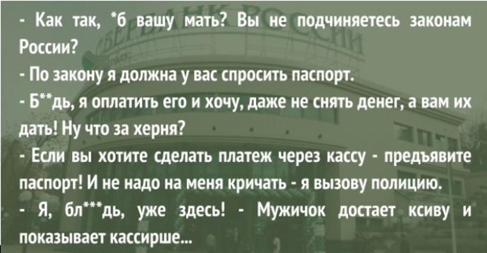 Очередной случай в одном из банков России