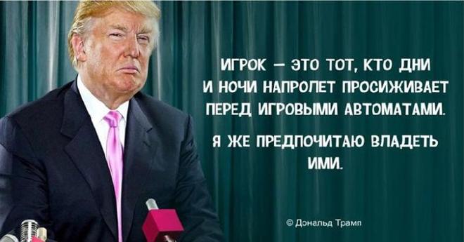 Подборка из действительно золотых цитат всем известного Дональда Трампа