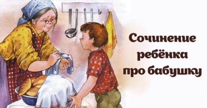 Доброе и позитивное сочинение ребёнка про свою бабулю