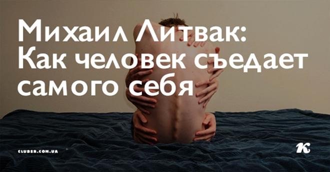 Михаил Литвак о том, как человек постепенно угнетает самого себя