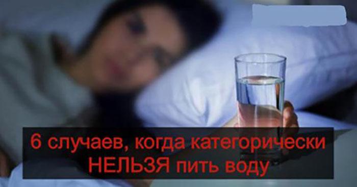 6 случаев, когда воду категорически нельзя пить!