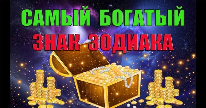 Какой из знаков зодиака является самым богатым среди остальных