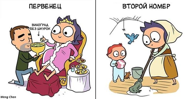 Подборка забавных рисунков о разнице, между первым ребёнком и вторым